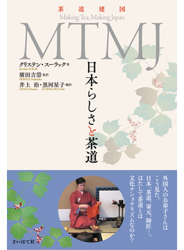 MTMJ 日本らしさと茶道 茶道建国