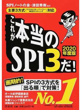 これが本当のSPI3だ! 2020年度版