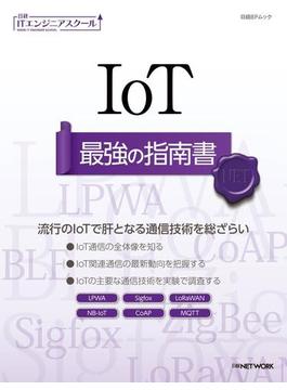 IoT最強の指南書(日経BPムック)