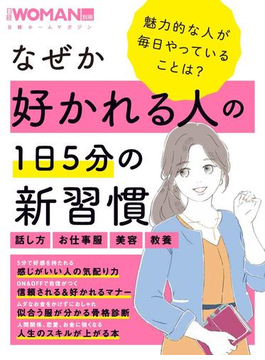 なぜか好かれる人の1日5分の新習慣(日経ホームマガジン)