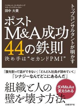 """ポストM&A成功44の鉄則 トップコンサルタントが明かす 決め手は""""セカンドPMI"""""""