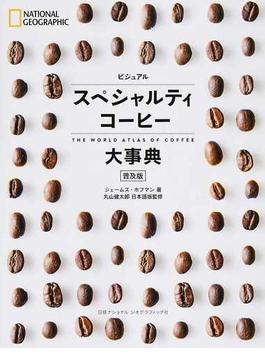 ビジュアルスペシャルティコーヒー大事典 普及版