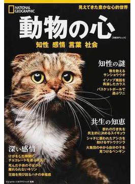 動物の心 知性 感情 言葉 社会 見えてきた豊かな心的世界(日経BPムック)