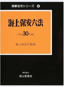 海上保安六法 平成30年版