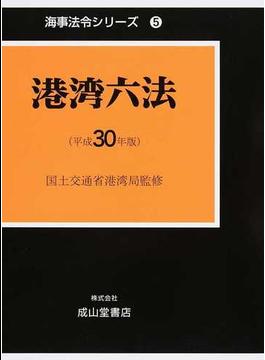 港湾六法 平成30年版