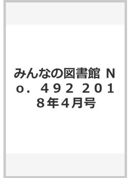みんなの図書館 No.492 2018年4月号
