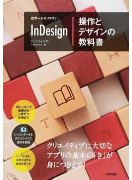 世界一わかりやすいInDesign操作とデザインの教科書 CC/CS6対応