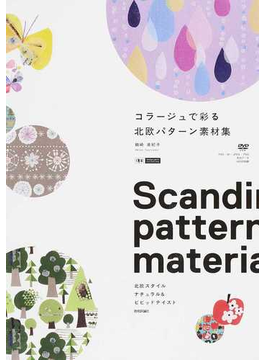 コラージュで彩る北欧パターン素材集 北欧スタイルナチュラル&ビビッドテイスト