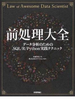 前処理大全 データ分析のためのSQL/R/Python実践テクニック