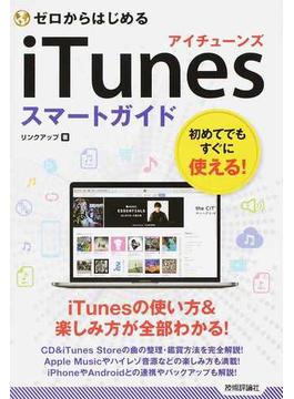 iTunesスマートガイド