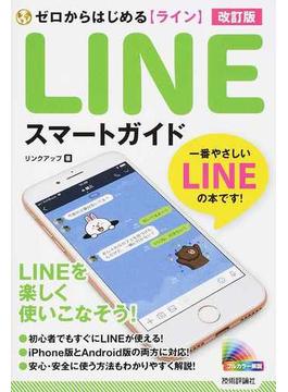 LINEラインスマートガイド 改訂版