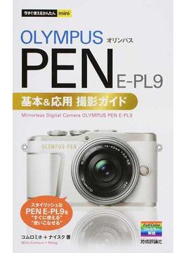 OLYMPUS PEN E−PL9基本&応用撮影ガイド
