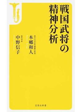 戦国武将の精神分析(宝島社新書)
