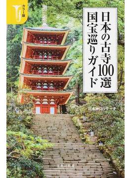日本の古寺100選 国宝巡りガイド カラー版(宝島社新書)