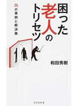 困った老人のトリセツ 25の事例と解決策(宝島社新書)