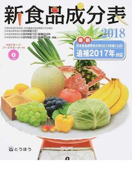 新食品成分表 2018
