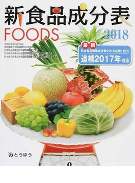 新食品成分表 FOODS 2018