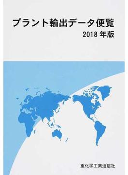 プラント輸出データ便覧 2018年版