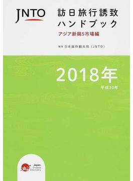 JNTO訪日旅行誘致ハンドブック 2018 アジア新興5市場編