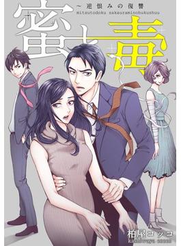 【16-20セット】蜜と毒~逆恨みの復讐(Blackショコラ)