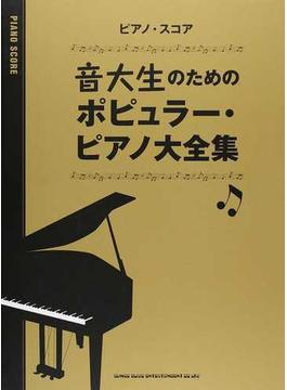音大生のためのポピュラー・ピアノ大全集 中・上級