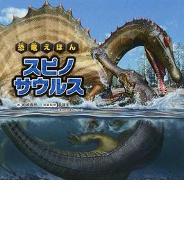 恐竜えほんスピノサウルス