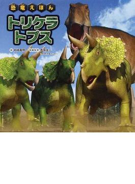 恐竜えほんトリケラトプス