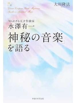知られざる天才作曲家水澤有一「神秘の音楽」を語る