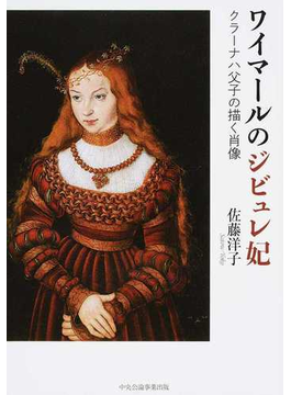 ワイマールのジビュレ妃 クラーナハ父子の描く肖像