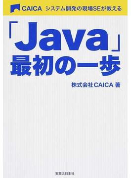 CAICAシステム開発の現場SEが教える「Java」最初の一歩