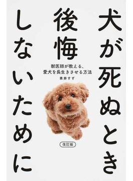 犬が死ぬとき後悔しないために 獣医師が教える、愛犬を長生きさせる方法 改訂版(TWJ BOOKS)
