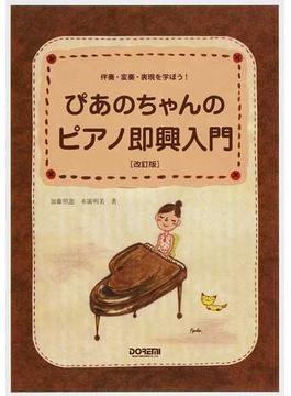 ぴあのちゃんのピアノ即興入門 伴奏・変奏・表現を学ぼう! 改訂版