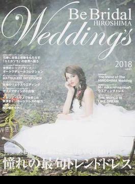 Be Bridal HIROSHIMA Wedding's vol.41(2018) 2018年の花嫁に贈る!世界のウエディングドレスと広島のブライダル情報誌