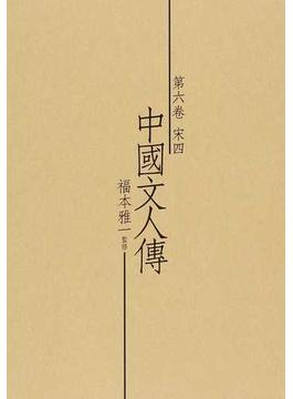 中國文人傳 第6卷 宋 4