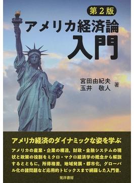 アメリカ経済論入門 第2版