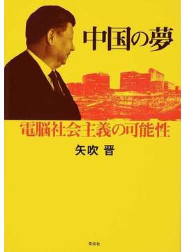 中国の夢 電脳社会主義の可能性