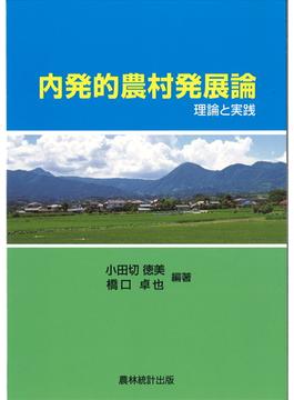 内発的農村発展論 理論と実践