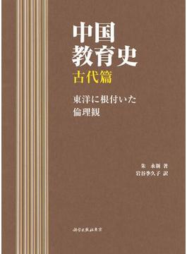 中国教育史 古代篇 東洋に根付いた倫理観