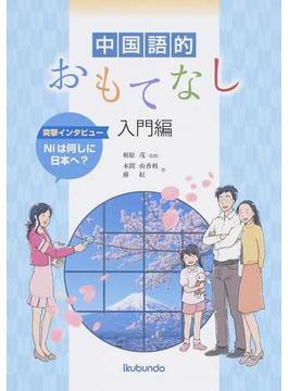 中国語的おもてなし 入門編 突撃インタビュー!Niは何しに日本へ?