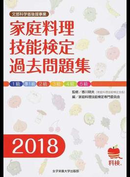 家庭料理技能検定過去問題集 1級 準1級 2級 3級 4級 5級 2018