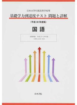日本大学付属高等学校等基礎学力到達度テスト問題と詳解国語 平成30年度版