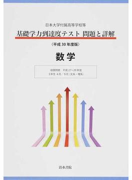 日本大学付属高等学校等基礎学力到達度テスト問題と詳解数学 平成30年度版