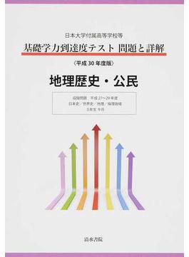 日本大学付属高等学校等基礎学力到達度テスト問題と詳解地理歴史・公民 平成30年度版