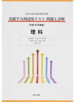 日本大学付属高等学校等基礎学力到達度テスト問題と詳解理科 平成30年度版