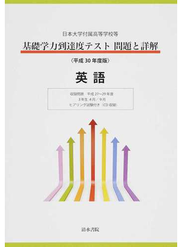 日本大学付属高等学校等基礎学力到達度テスト問題と詳解英語 平成30年度版