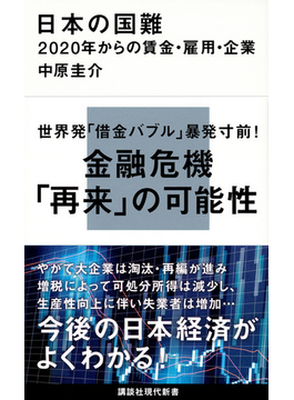 日本の国難 2020年からの賃金・雇用・企業(講談社現代新書)