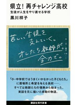 県立!再チャレンジ高校 生徒が人生をやり直せる学校(講談社現代新書)