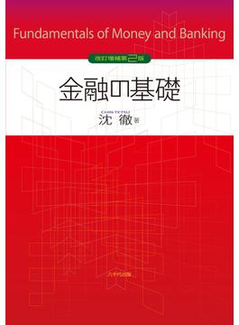 金融の基礎 改訂増補第2版