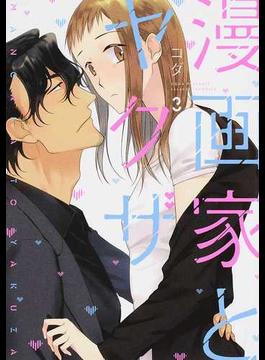 漫画家とヤクザ 3 (LOVE COFFRE COMICS)