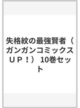 失格紋の最強賢者(ガンガンコミックスUP!) 3巻セット